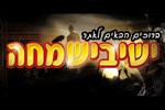 לקריאת המאמר על האזינו: שיר חסידי חדש לזמר אסף שפר לכבוד חנוכה